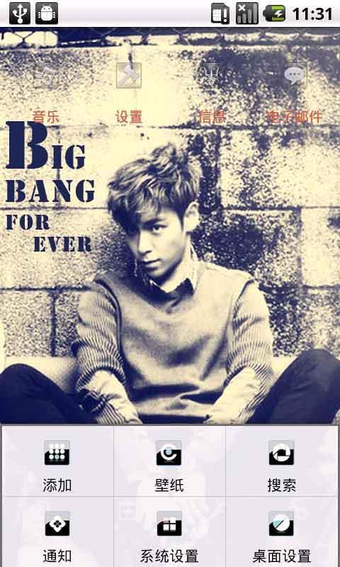 YOO主题-bigbang权志龙截图3