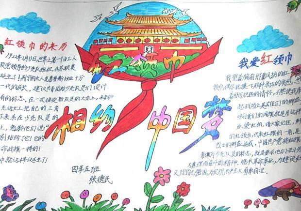 中国梦畅想我的2049一年级手抄报