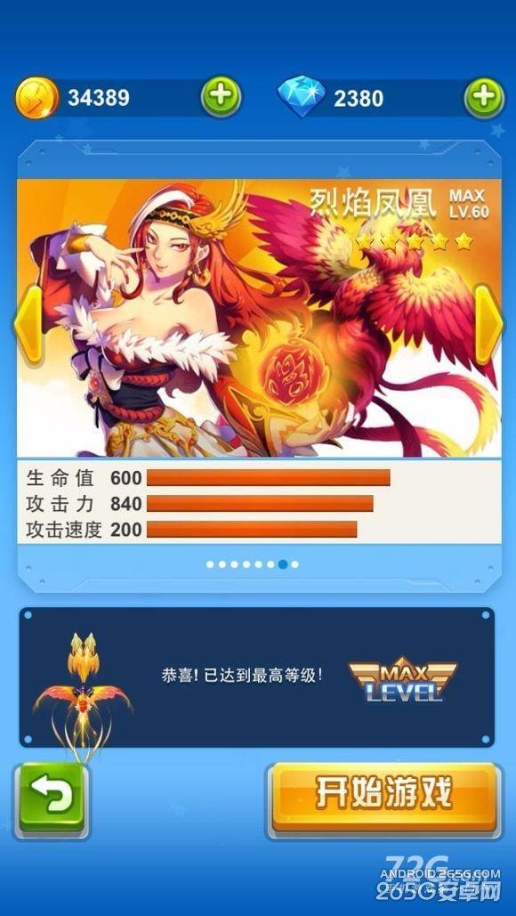 腾讯移动游戏旗下超人气手游《全民飞机大战》,2014年1月28日重磅