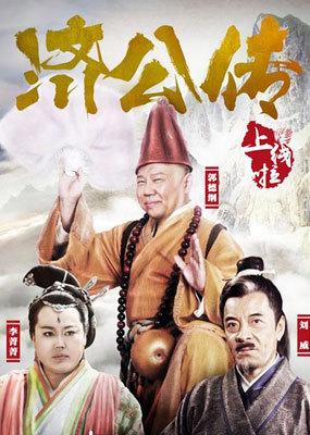 济公传(国产剧)