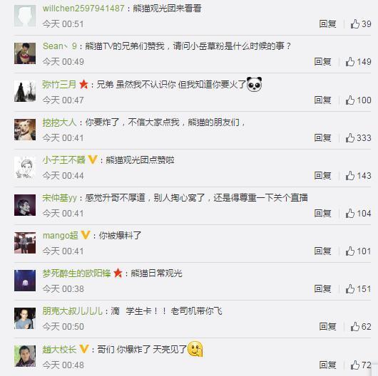熊猫TV直播中爆出岳小凤艹粉消息