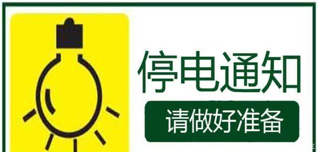 今天开始,潍坊城区这些地方将停电