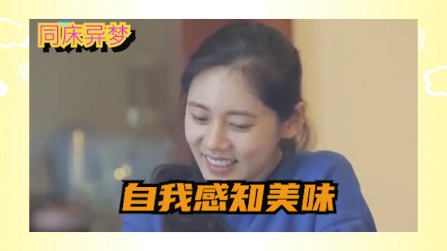 同床异梦:韩国女星用韩国泡菜煮汤,韩国主持直夸好吃.