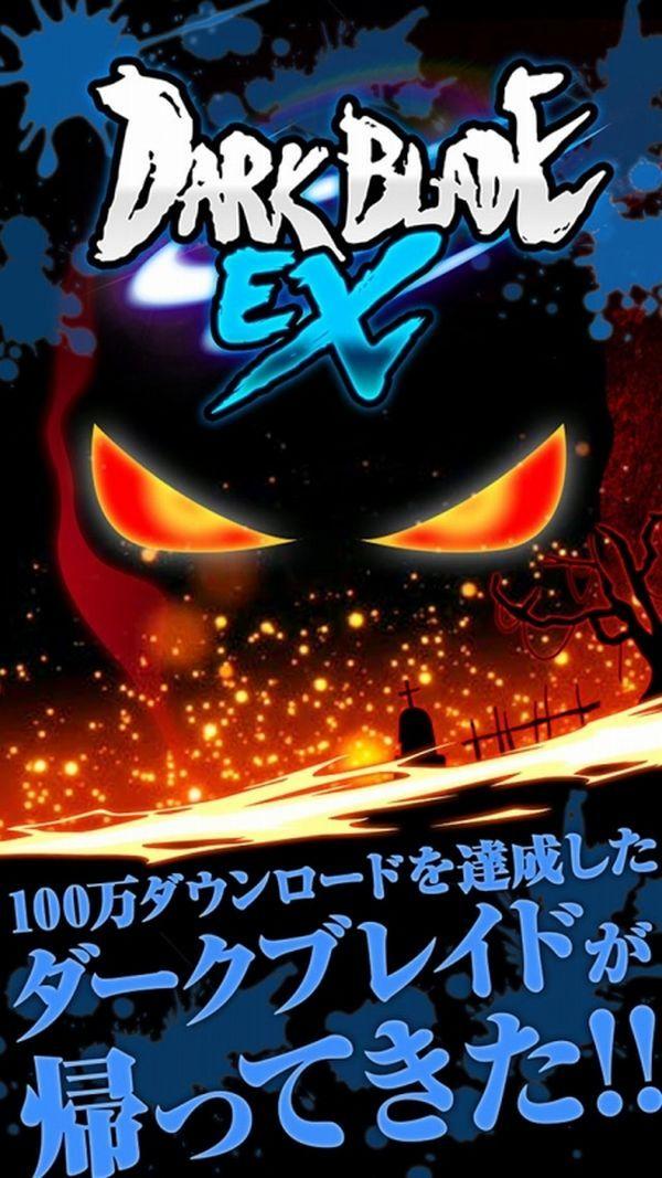 2D动作手游《Dark Blade EX》即玩下载
