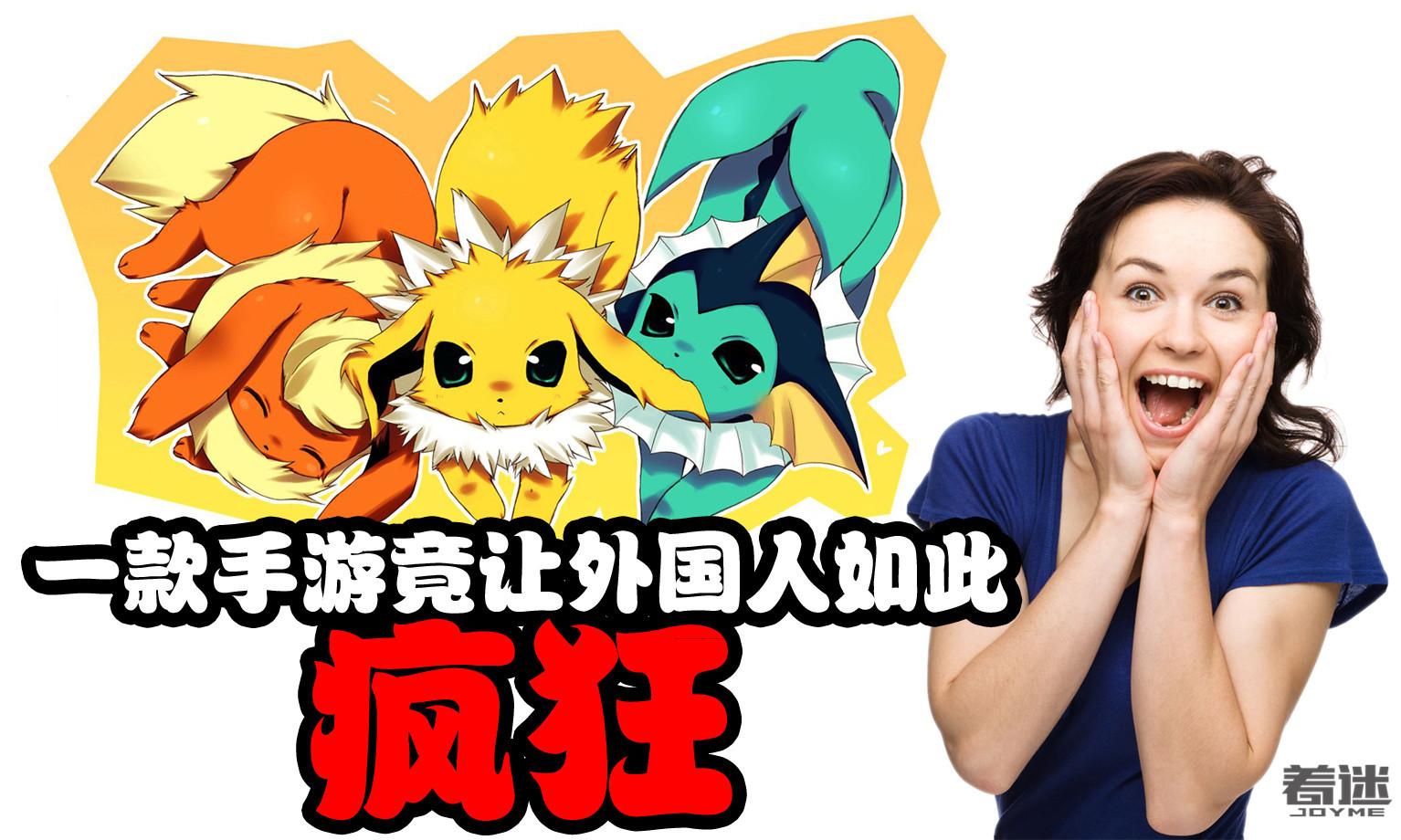 pokemongo,口袋妖怪GO,pokemongo火爆
