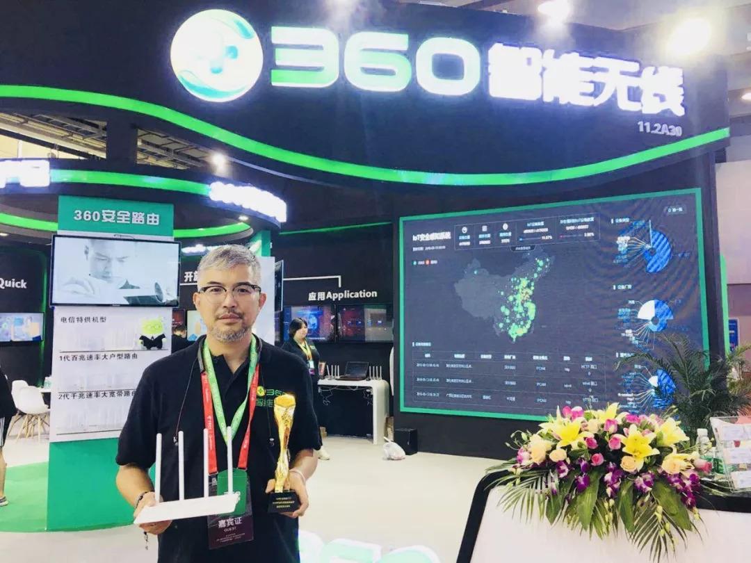 360亮相中国电信天翼展,斩获2018年最佳智能路由器大奖