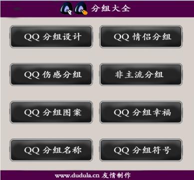 大于5千人添加 qq伤感分组 大于1万人添加 qq飞车名字 大于1万人添加