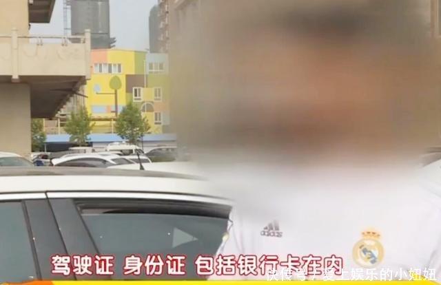 男子模仿江洋大盗,全副武装砸80多辆车,用身份证反推银行卡密码