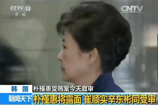18项罪名起诉:朴槿惠受贿案今天庭审五大看点 - 一统江山 - 一统江山的博客