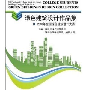 全国绿色建筑设计竞赛获奖作品集