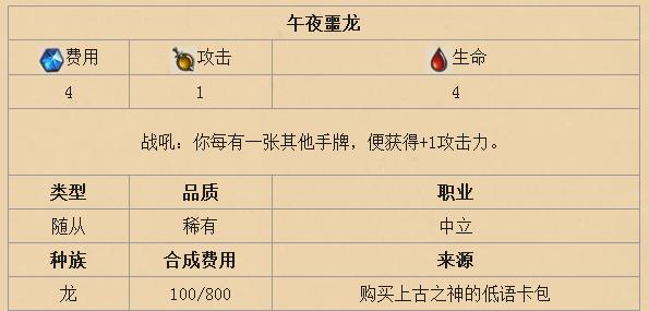 炉石传说午夜噩龙怎么样 午夜噩龙技能效果解析