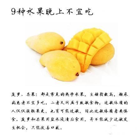 9种水果晚上不宜吃,吃错会影响到健康!现在知道还不晚 - 周公乐 - xinhua8848 的博客