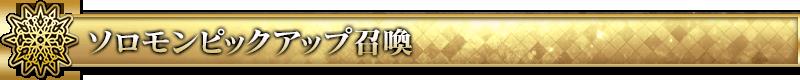 終局特異点 冠位時間神殿10.png