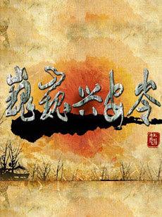 巍巍兴安岭(全26集)