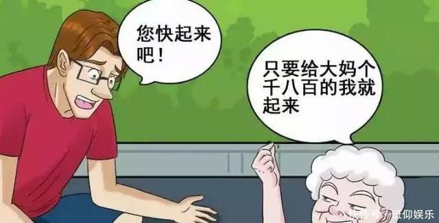 恶搞漫画碰瓷的老奶奶,被广场舞制服!漫画a漫画2d图片