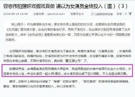 曾志伟曾承认拍强暴戏时假戏真做 女演员吓到退圈