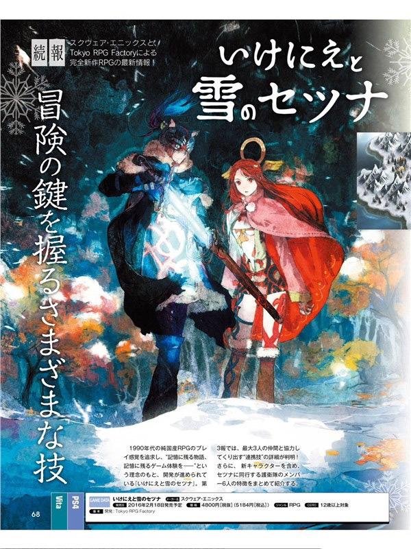怀旧RPG《祭品与雪的刹那》新情报