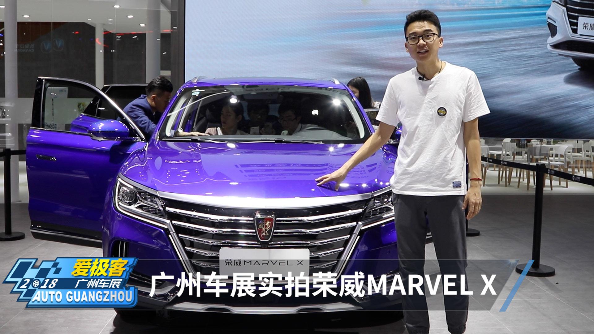 广州车展实拍荣威MARVEL X!自主品牌纯电动SUV的崛起!