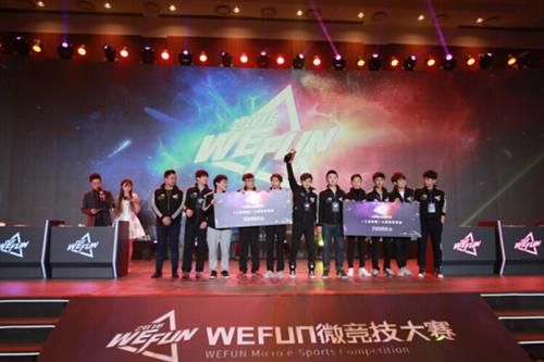 2016WEFUN微竞技大赛全国总决赛落幕 DLG夺冠