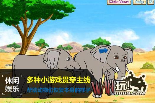 野生动物救援队