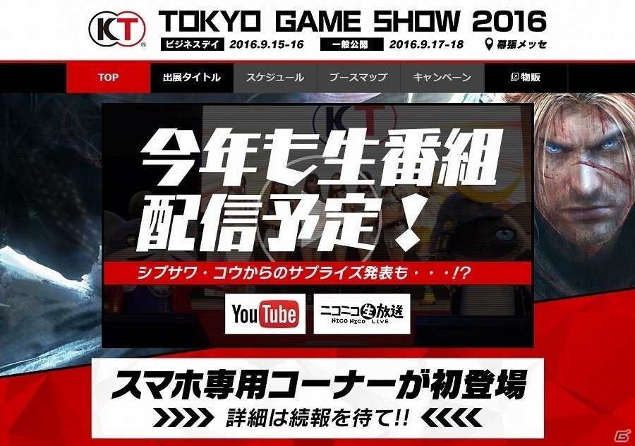 东京电玩展光荣参展内容细节