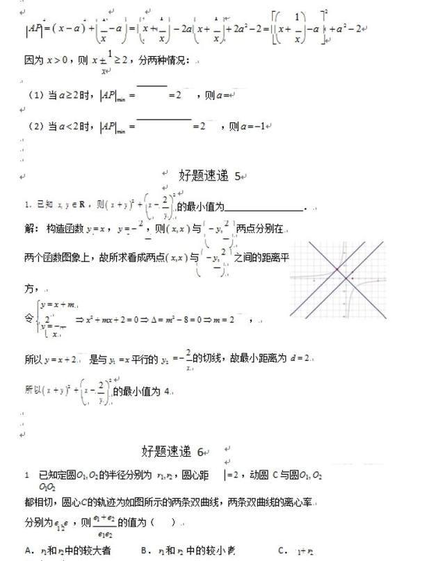 数学常见压轴题再难也不过这400道题,啃烂,次方高中高中程式电化学图片