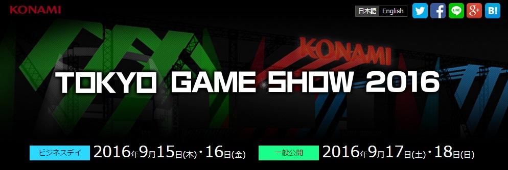 Konami东京电玩展参展游戏名单