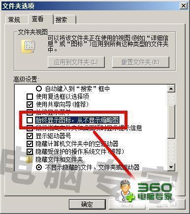 win7系统不显示图片的缩略图的解决方法