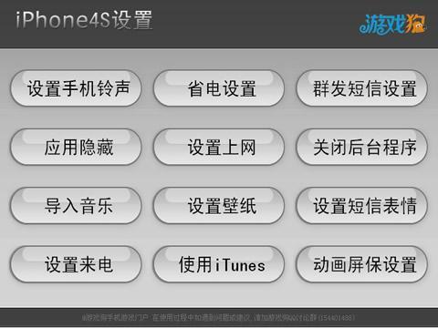 >iphone4s怎么设置