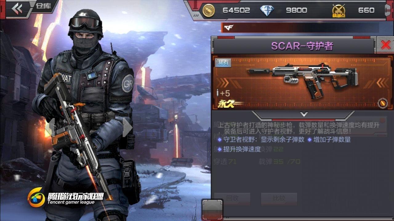 CF手游SCAR-守护者怎么刷