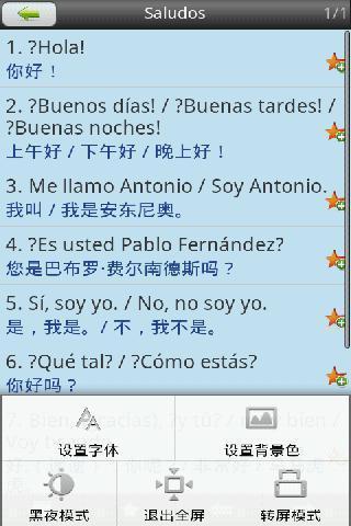 西班牙语日常口语300句截图3