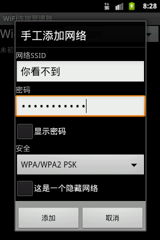 wifi连接管理器 WiFi Connection Manager截图3
