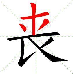 或字笔画-丧:横、竖、左点、右点、横、竖勾、撇、捺
