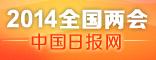 中国日报2014