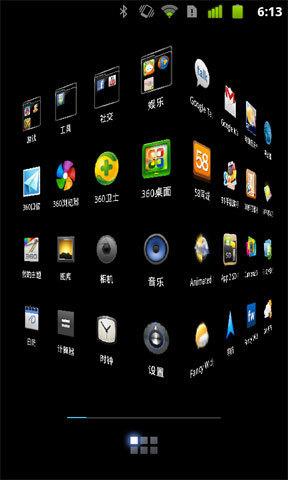 360桌面主题-Android 40截图4