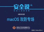 【安全说|报名】macOS攻防专场