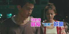 """""""黎吧啦""""马思纯最爱""""痞男""""欧豪"""