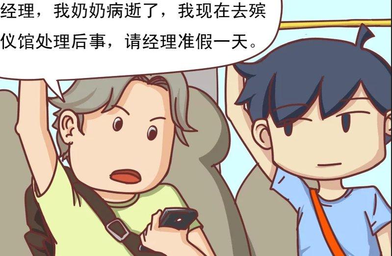 搞笑漫画漫画甲在车上跟经理请假,大可当活雷爸爸像路人图片