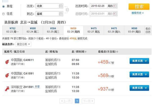 北京到盐城的飞机票要多少钱