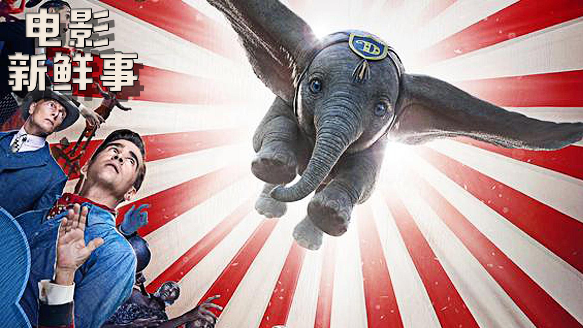 新鲜事:鬼才导演蒂姆伯顿新作定档,改编迪士尼动画《小飞象》