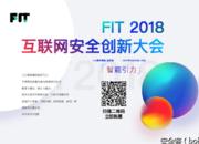 【8折优惠】FIT 2018互联网安全创新大会火热报名(上海)