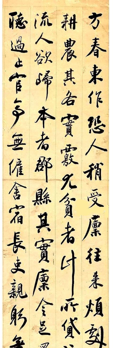 祁寯藻1838年作 行书《后汉书》四屏镜心