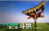 东亚风古建筑教学第二期——斗拱.jpg