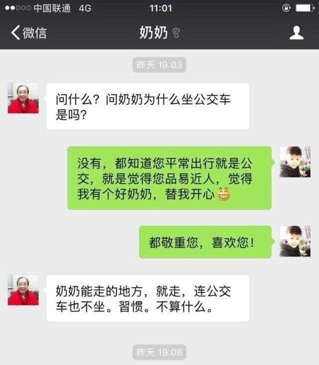 83岁李明启挤公交,无人让座引争议?她的回应打