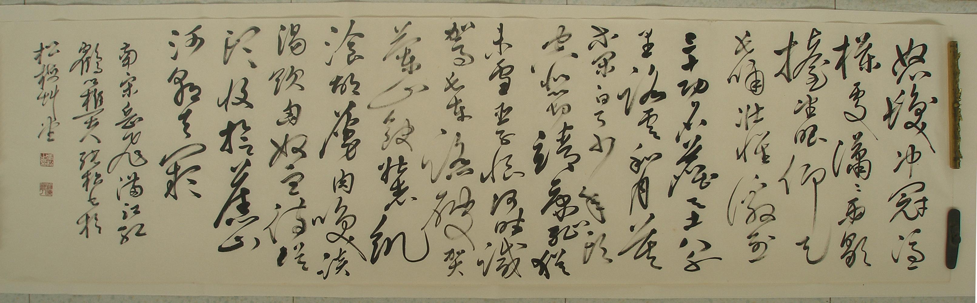 满江红书法作品欣赏 岳飞满江红书法 满江红钢笔书法作品
