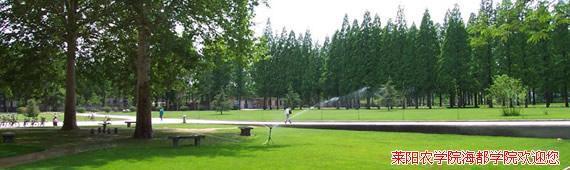简介 莱阳农学院海都学院是2005年6月经教育部批准成立的由莱阳农学院