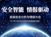 【11月29日】首届安全分析与情报大会(北京)