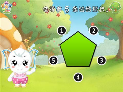 软件 儿童亲子 >娃娃学数学  应用介绍 活泼可爱的书娃娃,充满童趣的