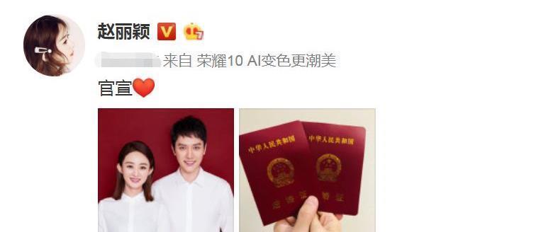 赵丽颖冯绍峰宣布结婚,微博晒出结婚证,冯绍峰