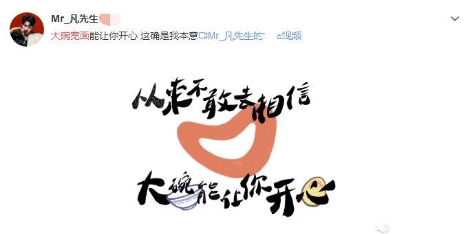 吴亦凡发新歌《大碗宽面》,歌词耐人寻味,黄子